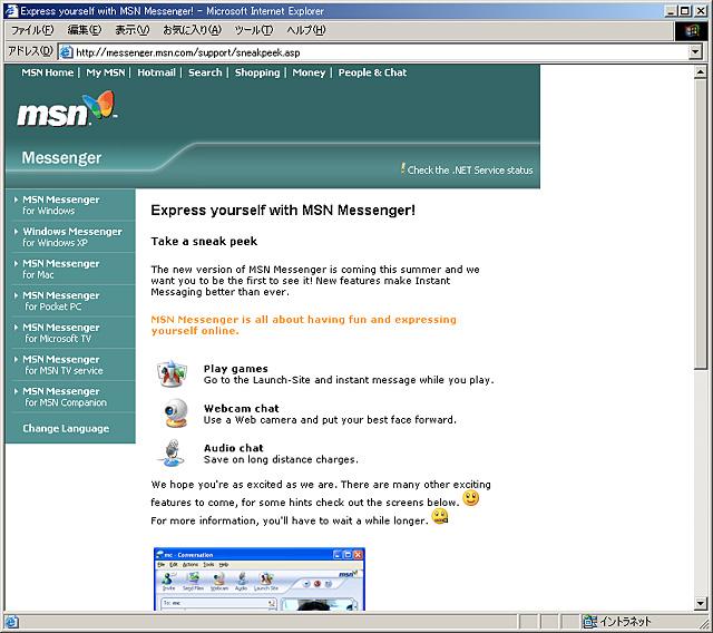 microsoft msn messengerの次期版を今夏発表